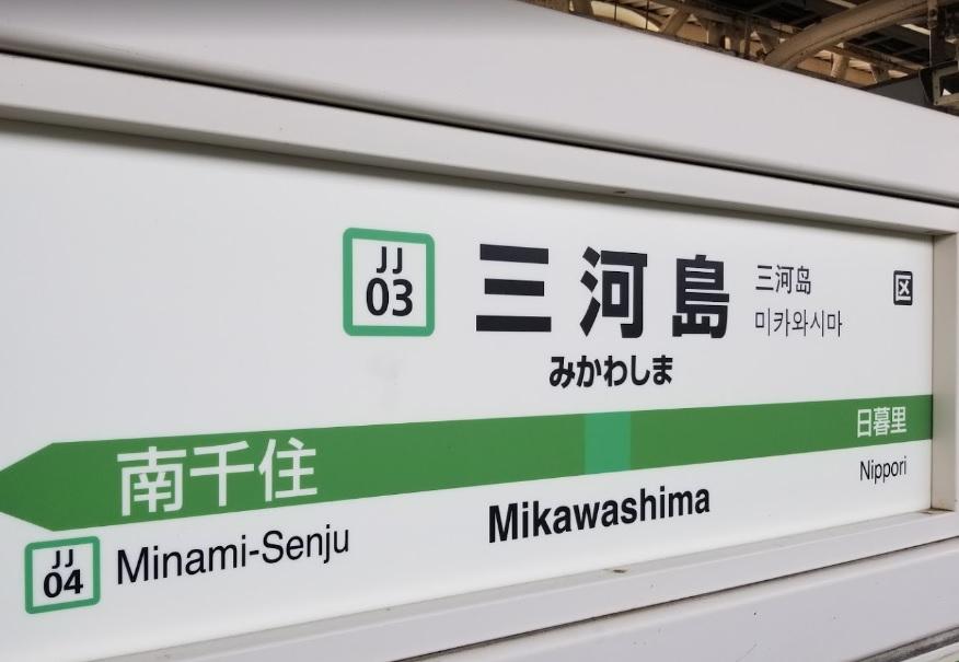 三河島駅前が変わる!43階建て!