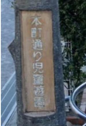 消える歴史と公園(本町通児童遊園)